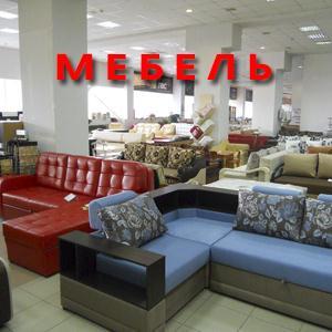 Магазины мебели Палкино